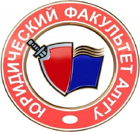 Юридический факультет АлтГУ