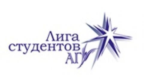 Лига студентов АлтГУ