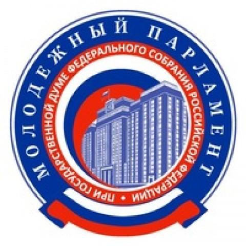 Молодежный Парламент при Государственной Думе Федерального Собрания Российской Федерации